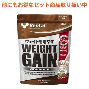 ケンタイ Kentai NEWウェイトゲイン アドバンス ミルクチョコ 3kg