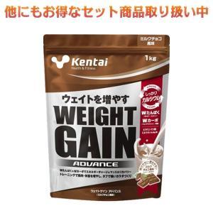 ケンタイ Kentai NEWウェイトゲイン アドバンス ミルクチョコ 1kg