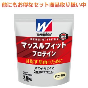 ウイダー マッスルフィット プロテイン バニラ味 2.5kg...