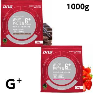 DNS G+ ジープラス ホエイプロテイン 1000g グルタミン チョコレート/ストロベリー|kyomo-store