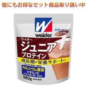 ウイダー プロテイン ジュニアプロテイン ココア味 980g 森永製菓|kyomo-store