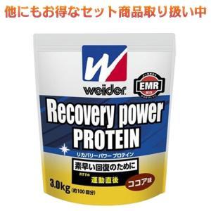 ウイダー プロテイン リカバリーパワープロテイン ココア味 3.0kg 森永製菓|kyomo-store