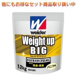 ウイダー プロテイン ウエイトアップビッグ バニラ味 1.2kg 森永製菓|kyomo-store