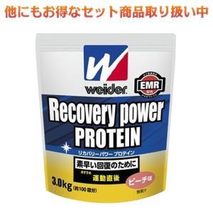 ウイダー プロテイン リカバリーパワープロテイン ピーチ味 3.0kg 森永製菓|kyomo-store