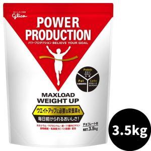 グリコ パワープロダクション マックスロード ウエイトアップ プロテイン チョコレート味 3.5kg