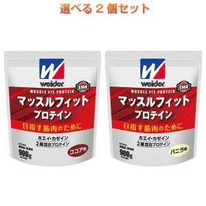 選べる2個セット ウイダー プロテイン マッスルフィット プロテイン ココア味 バニラ味 900g 森永製菓|kyomo-store
