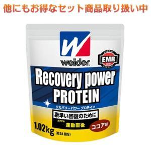 ウイダー プロテイン リカバリーパワープロテイン ココア味 1.02kg 森永製菓|kyomo-store