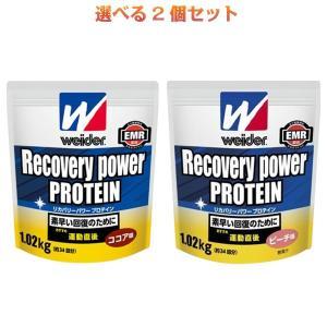 選べる2個セット ウイダー プロテイン リカバリーパワープロテイン ココア味 ピーチ味 1.02kg 森永製菓|kyomo-store