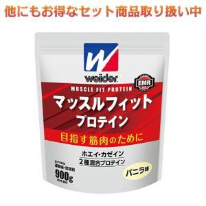 ウイダー プロテイン マッスルフィット プロテイン バニラ味 900g 森永製菓|kyomo-store