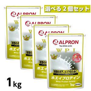 アルプロン WPI ホエイプロテイン 筋トレ ALPRON プレーン/チョコレート/レモンヨーグルト/ストロベリー/メロン/キャラメル 1kg 選べる2個セット|kyomo-store