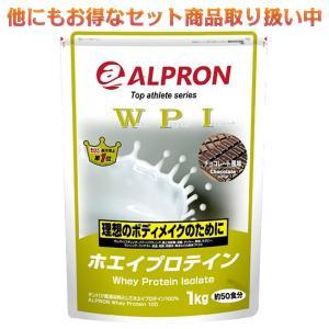 アルプロン プロテイン WPIホエイプロテイン100 チョコレート風味 1kg 約50食分|kyomo-store