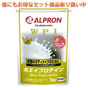 アルプロン プロテイン WPIホエイプロテイン100 ストロベリー風味 1kg 約50食分|kyomo-store