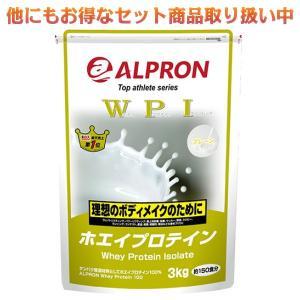アルプロン プロテイン WPIホエイプロテイン100 プレーン風味 3kg 約150食分|kyomo-store