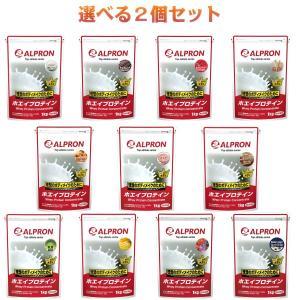 選べる2個セット アルプロン WPCホエイプロテイン100 チョコレート・ストロベリー・バナナ・抹茶・カフェオレなど全11種類 1kg 約50食分|kyomo-store