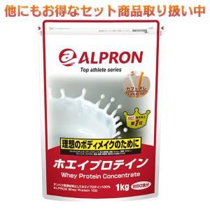アルプロン プロテイン WPCホエイプロテイン100 カフェオレ風味 1kg 約50食分|kyomo-store