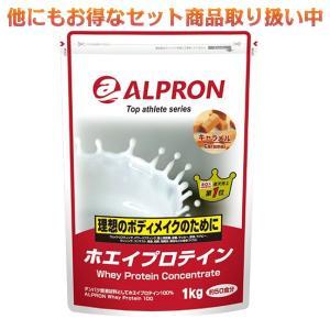 アルプロン プロテイン WPCホエイプロテイン100 キャラメル風味 1kg 約50食分|kyomo-store