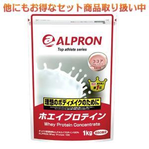 アルプロン プロテイン WPCホエイプロテイン100 ココア風味 1kg 約50食分|kyomo-store