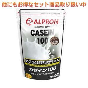 アルプロン プロテイン カゼインプロテイン100 無添加 チョコレート風味 1kg 約50食分|kyomo-store