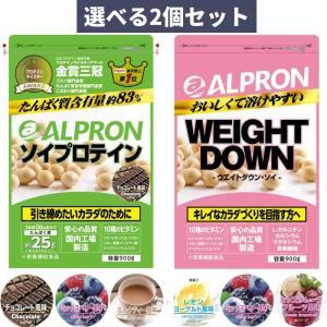 アルプロン ウェイトダウン ソイプロテイン 900g レモンヨーグルト チョコレート 選べる2個セット 女性 ダイエット 大豆プロテイン|kyomo-store