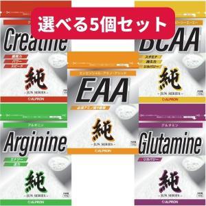 5個 アルプロン BCAA クレアチン グルタミン アルギニン EAA 5個セット 筋トレ サプリメント|kyomo-store
