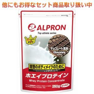 アルプロン プロテイン WPCホエイプロテイン100 チョコレート風味 250g 約12食|kyomo-store