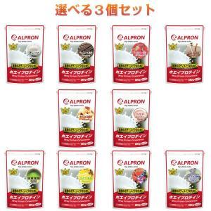 選べる3個セット アルプロン WPCホエイプロテイン100 チョコレート・ストロベリー・バナナ・抹茶・カフェオレなど全10種類 250g 約12食|kyomo-store