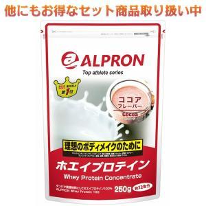 アルプロン プロテイン WPCホエイプロテイン100 ココア風味 250g 約12食|kyomo-store