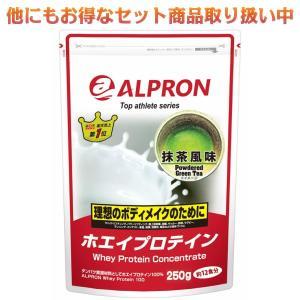 アルプロン プロテイン WPCホエイプロテイン100 抹茶風味 250g 約12食|kyomo-store