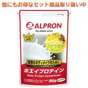 アルプロン プロテイン WPCホエイプロテイン100 バナナ風味 250g 約12食|kyomo-store