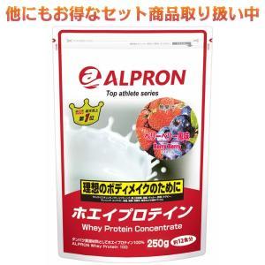 アルプロン プロテイン WPCホエイプロテイン100 ベリーベリー風味 250g 約12食|kyomo-store