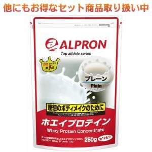 アルプロン プロテイン WPCホエイプロテイン100 プレーン風味 250g 約12食|kyomo-store