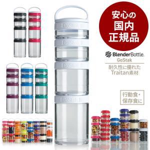 BlenderBottleR GoStakRは粉末、サプリメント、軽食等を持ち運ぶのに大変便利なジャ...