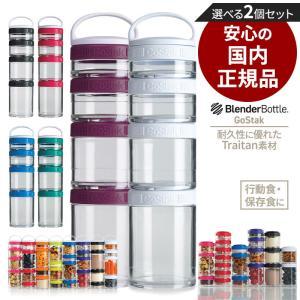 ブレンダーボトル ゴースタック スターター 4パック サプリメントケース ピルケース 粉末 携帯 容器 選べる2個セット|kyomo-store