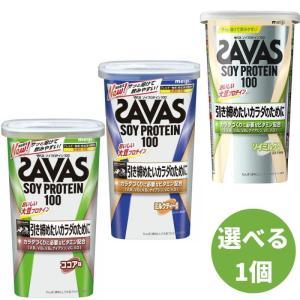 ザバス ソイプロテイン100 ココア味/ミルクティー風味 11食分 231g 選べるフレーバー  明治 SAVAS|kyomo-store