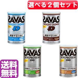 ザバス 選べる2個セット ソイプロテイン/ウェイトダウン  ココア/ミルクティー/ヨーグルト/チョコレート 315g/336g お試しサイズ kyomo-store