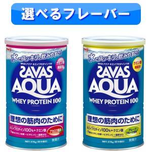 ザバス アクアホエイプロテイン100 アセロラ風味/グレープフルーツ風味 18食分 378g 選べるフレーバー|kyomo-store