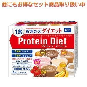 DHC プロテインダイエット 15袋入 アソート(いちごミルク、ココア、コーヒー牛乳、バナナ、ミルクティ)|kyomo-store