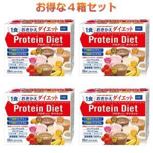 4個 DHC プロテインダイエット 15袋入 4箱セット アソート(いちごミルク、ココア、コーヒー牛乳、バナナ、ミルクティ)|kyomo-store