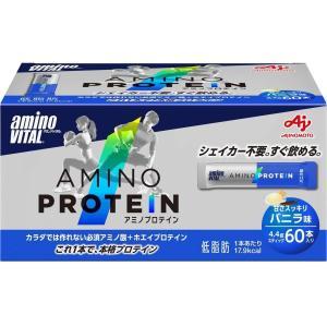 アミノバイタル アミノプロテイン バニラ味 60本入箱 アミノ酸 ホエイプロテイン 味の素|kyomo-store