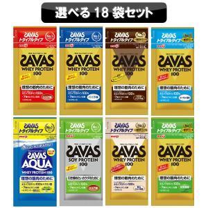 18袋セット ザバス トライアルタイプ SAVAS 選べる ホエイプロテイン ソイプロテイン ココア/バニラ/リッチショコラ/ヨーグルト/抹茶 10.5g×18袋|kyomo-store