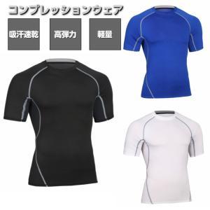 コンプレッションインナー メンズ フィットネスウェア トレーニングウェア 半袖 コンプレッションウェア 黒 白 青|kyomo-store