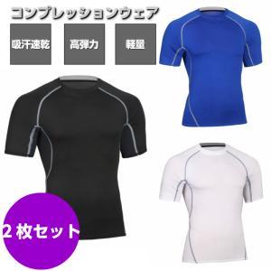 コンプレッションインナー メンズ フィットネスウェア トレーニングウェア 半袖 コンプレッションウェア 黒 白 青 2枚セット|kyomo-store