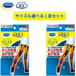 おうちでメディキュット メディカルリンパケア ロング Mサイズ Lサイズ 選べる2足セット 血行改善 むくみケア用靴下  Dr.Scholl(ドクターショール)|kyomo-store