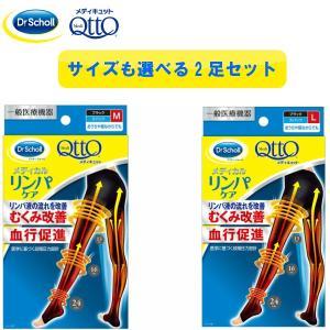 おうちでメディキュット メディカルリンパケア スパッツ M Lサイズ 選べる2足セット 血行改善 むくみケア用靴下  Dr.Scholl(ドクターショール)|kyomo-store
