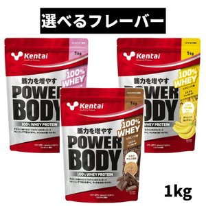 ケンタイ パワーボディ 100%ホエイプロテイン ミルクチョコ バナナラテ ストロベリー 1kg Kentai|kyomo-store