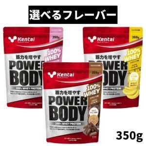 ケンタイ パワーボディ 100%ホエイプロテイン ミルクチョコ バナナラテ ストロベリー 350g Kentai お試しサイズ|kyomo-store