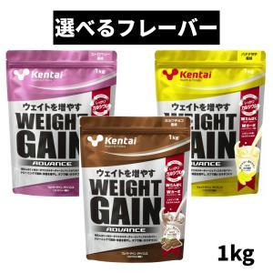 ケンタイ ウェイトゲインアドバンス ホエイプロテイン ミルクチョコ/バナナラテ/ストロベリー 1kg Kentai|kyomo-store