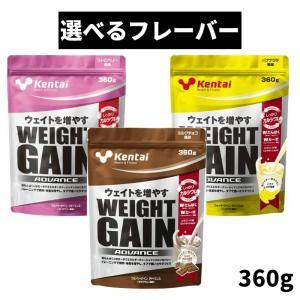 ケンタイ ウェイトゲインアドバンス ホエイプロテイン ミルクチョコ/バナナラテ/ストロベリー 360g お試しサイズ Kentai|kyomo-store