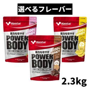 ケンタイ パワーボディ 100%ホエイプロテイン ミルクチョコ バナナラテ ストロベリー 2.3kg Kentai|kyomo-store