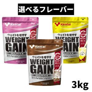 ケンタイ ウェイトゲインアドバンス ホエイプロテイン ミルクチョコ/バナナラテ/ストロベリー 3kg Kentai|kyomo-store